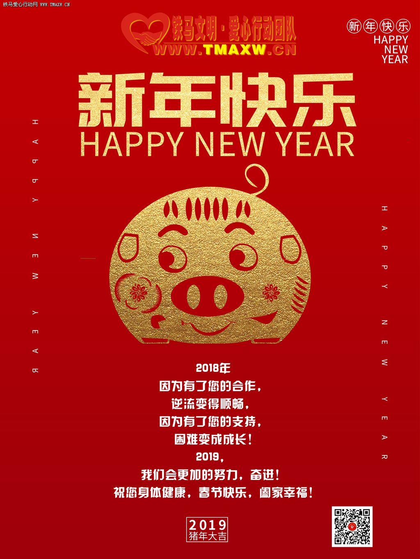 铁马团队恭祝各位爱心人士新春佳节快乐!